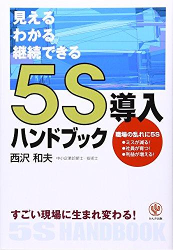 5S導入ハンドブック 見える・わかる・継続できるの詳細を見る