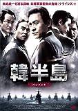 韓半島 [DVD]