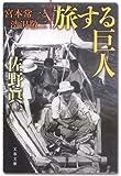 宮本常一と渋沢敬三 旅する巨人 (文春文庫)