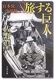 旅する巨人—宮本常一と渋沢敬三 (文春文庫)