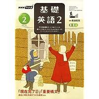 NHK ラジオ基礎英語 2 2007年 02月号 [雑誌]
