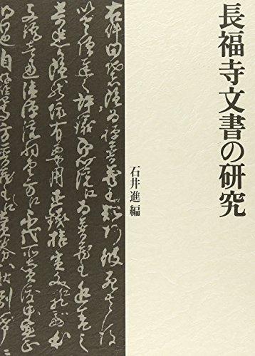 長福寺文書の研究 (東京大学文学部布施基金学術叢書)