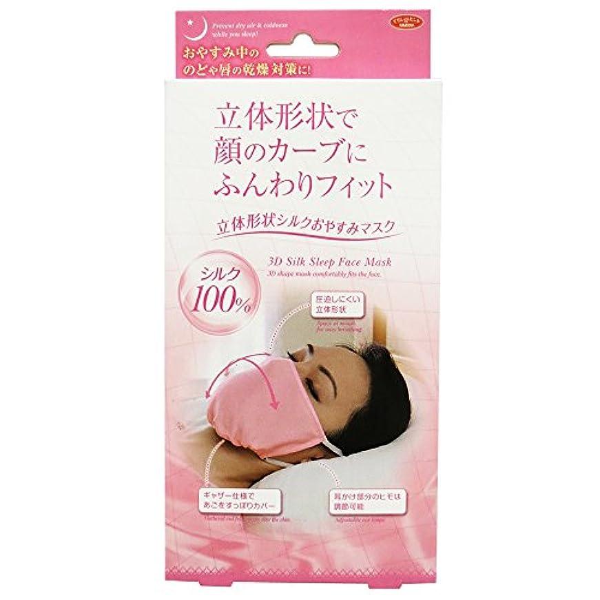 接尾辞感情の先駆者アイメディア 立体形状シルクおやすみマスク