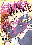 結婚(仮)はじめました。幼なじみと恋愛0日の同居生活 (ぶんか社コミックス Sgirl Selection Kindan Lovers)