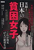 実録! 日本の貧困女子 年収100万円以下の壮絶人生と性の告白集