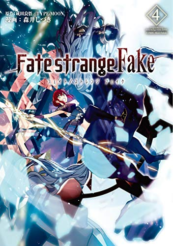 Fate/strange Fake vol.4 (TYPE-MOON BOOKS)