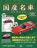 国産名車コレクション(319) 2018年 4/11 号 [雑誌]: 国産名車コレクション 増刊