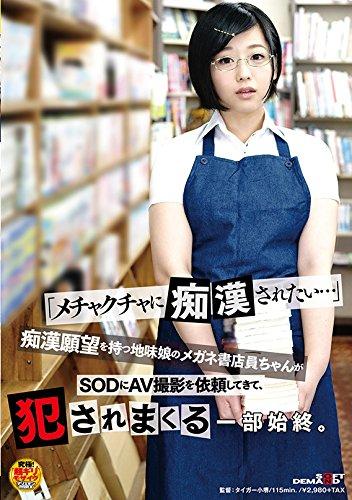 『メチャクチャに痴漢されたい・・・』痴漢願望を持つ地味娘のメガネ書店員ちゃんがSODにAV撮影を依頼してきて、犯されまくる一部始終。 [DVD]