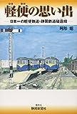 軽便の思い出―日本一の軽便鉄道・静岡鉄道駿遠線