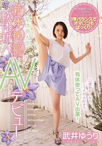 某体育大学新体操部出身軟体新人AVデビュー 武・・・