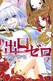 出口ゼロ(2) (なかよしコミックス)