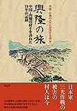興隆の旅──中国・山地の村々を訪ねた14年の記録