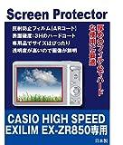 CASIO HIGH SPEED EXILIM HIGH SPEED EXILIM EX-ZR850専用 AR液晶保護フィルム(反射防止フィルム・ARコート)
