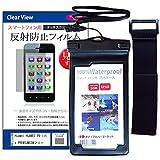 メディアカバーマーケット Huawei HUAWEI P9 lite PREMIUM SIMフリー [5.2インチ(1920x1080)]機種用 【防水ケース と 反射防止液晶保護フィルム のセット】アームバンド ネックストラップ付 浴室 キッチン