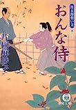 おんな侍―祥五郎想い文 (徳間文庫)