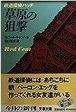 草原の狙撃―鉄道探偵ハッチ (文春文庫)