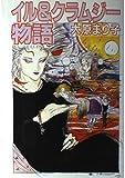 イル&クラムジー / 大原 まり子 のシリーズ情報を見る