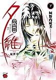 吸血姫夕維最終章 下 (チャンピオンREDコミックス)