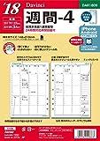 レイメイ藤井 ダヴィンチ 手帳用リフィル 2018年 12月始まり ウィークリー A5 バーチカル DAR1809