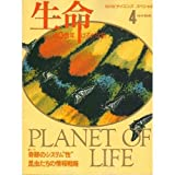 """生命 40億年はるかな旅〈4〉奇跡のシステム""""性""""昆虫たちの情報戦略 (NHKサイエンススペシャル) 画像"""