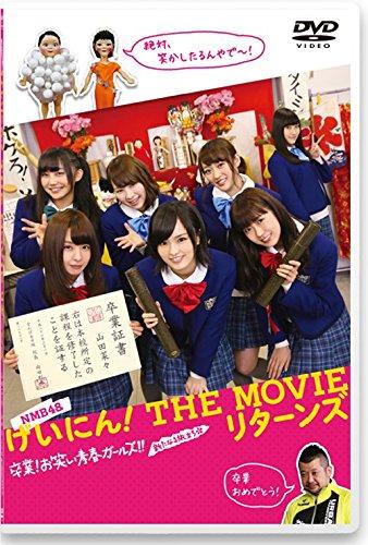 NMB48 げいにん!THE MOVIE リターンズ 卒業!お笑い青春ガールズ!! 新たなる旅立ちのイメージ画像