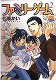 ファミリーゲーム 2 (アクションコミックス)