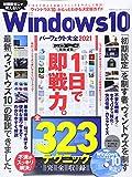 Windows10パーフェクト大全2021 (100%ムックシリーズ)