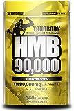 HMB タブレット 90000mg HMBカルシウム 360粒入 国産原料