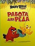 Angry Birds. Rabota dlia Reda (in Russian)