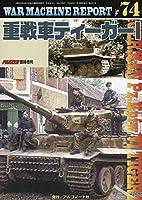 WAR MACHINE REPORT(74) 重戦車ティーガー 2019年 01 月号 [雑誌]: PANZER(パンツァー) 増刊