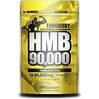 HMB タブレット 90000mg 1粒HMBカルシウム250mg 360粒入 大容量 高配合/国産原料/国内生産 (サイズ 8mm 錠剤)
