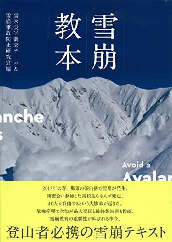 雪崩教本 雪崩対策必読の書 Avoid a Avalanche Crisis