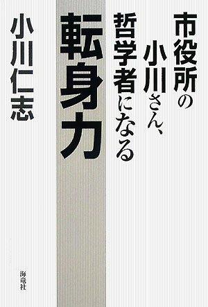 市役所の小川さん、哲学者になる 転身力の詳細を見る