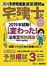 2019年版 ズバ予想宅建塾 直前模試編 (らくらく宅建塾シリーズ)