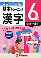 小学 基本トレーニング 漢字6級: 30日で完成 反復式+進級式