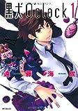 黒犬O'clock / 遠藤海成 のシリーズ情報を見る