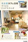 名古屋 カフェ日和 すてきなCAFEさんぽの表紙