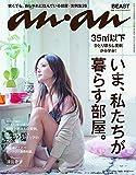 an・an (アン・アン) 2014年 11/6号 [雑誌]