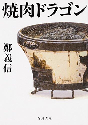 焼肉ドラゴン (角川文庫)