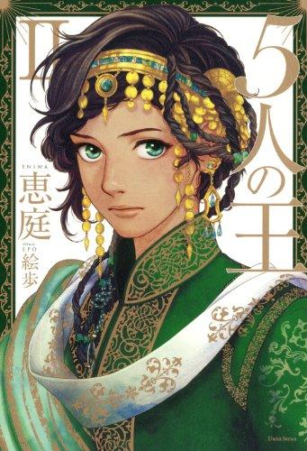 5人の王 II (Daria Series)の詳細を見る