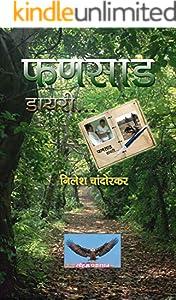 फणसाड डायरी (Marathi Edition)