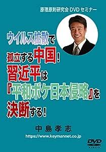 中島孝志 の 原理原則研究会DVDセミナー ■ウイルス拡散で孤立する中国! 習近平 は『 平和ボケ日本侵略 』を決断する!