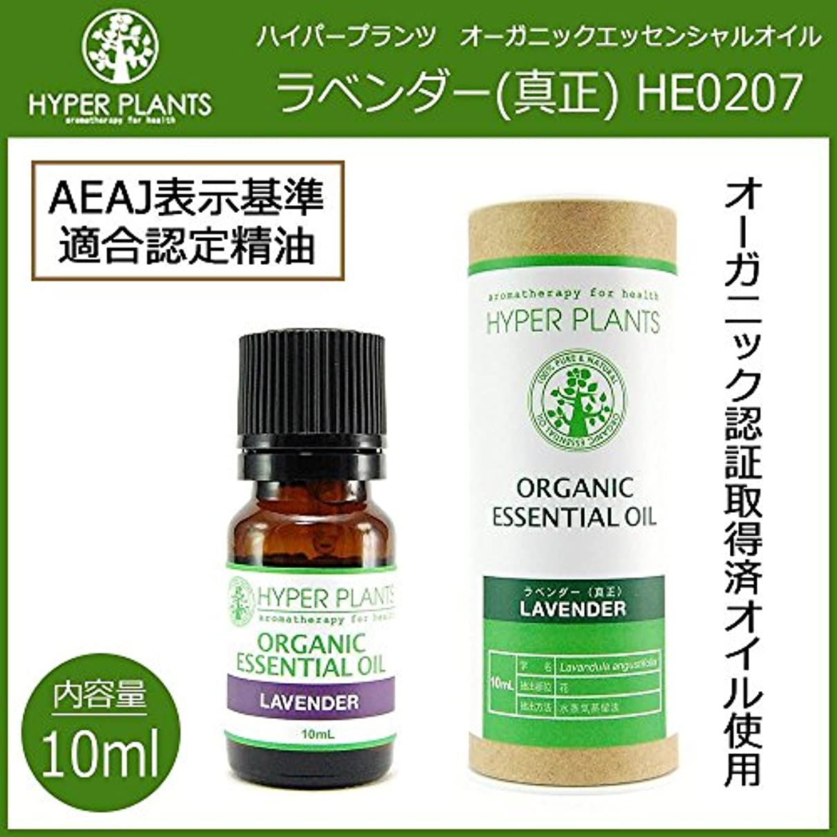 HYPER PLANTS ハイパープランツ オーガニックエッセンシャルオイル ラベンダー(真正) 10ml HE0207