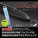Wiper Pro(ワイパープロ) プレミアムエアロワイパー 450mm 430mm 2本セット / 純正エアロタイプ コペン H26.6~ LA400K N-BOX/N-BOX (含むカスタム) H23.12~ JF1/2 アクティトラック H21.12~ HA8 HA9 ジャスティ S63.10~H6.3 KA7/8 ネイキッド H11.10~H16 L750S/760S 【GC45-43】