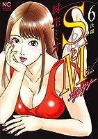 SとM エクスタシー(6) (ニチブンコミックス)