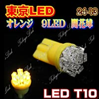 LED T10 オレンジ/1個 24-13 9LED 開花球