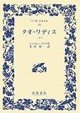 クオ・ワディス〈下〉 (ワイド版岩波文庫)