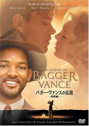 バガー・ヴァンスの伝説(特別編) [DVD]の詳細を見る