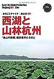 浙江省003西湖と山林杭州 ~「地上の楽園」龍井茶のふるさと (まちごとチャイナ)