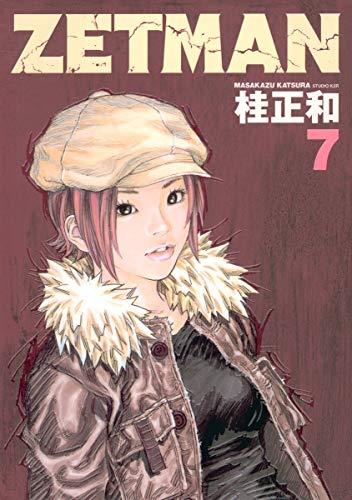 ZETMAN 7 (ヤングジャンプコミックス)の詳細を見る